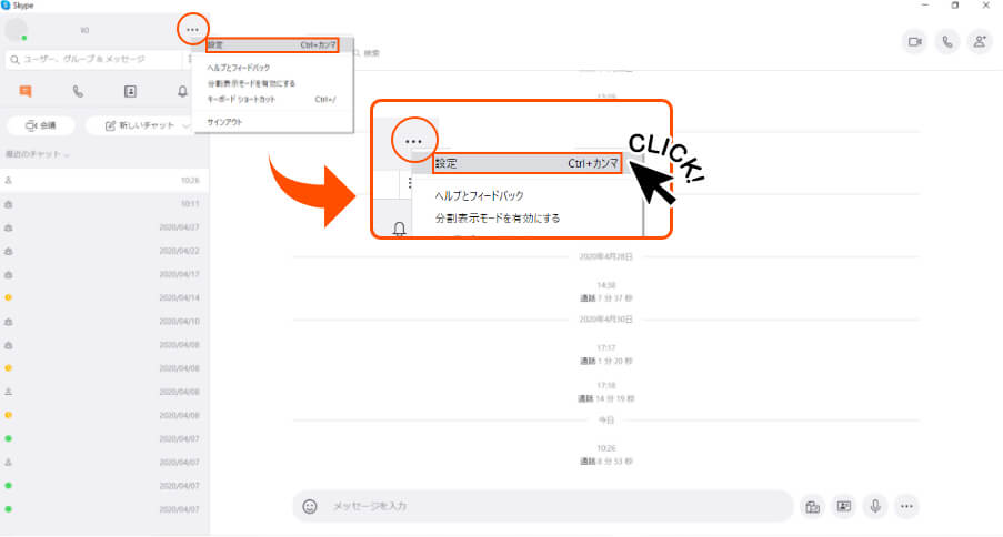 skypeの背景設定方法