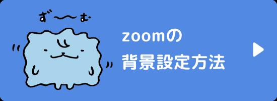 zoomの背景設定方法