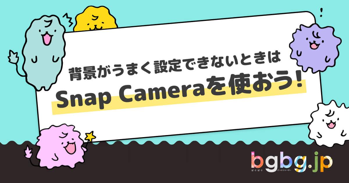 背景がうまく設定設定できないときはSnap Cameraを使おう!